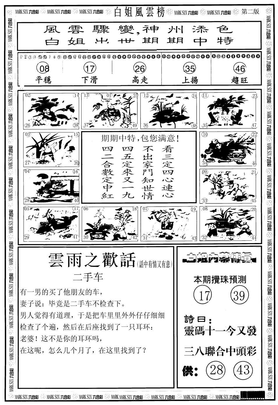 087期白姐风云榜B(黑白)
