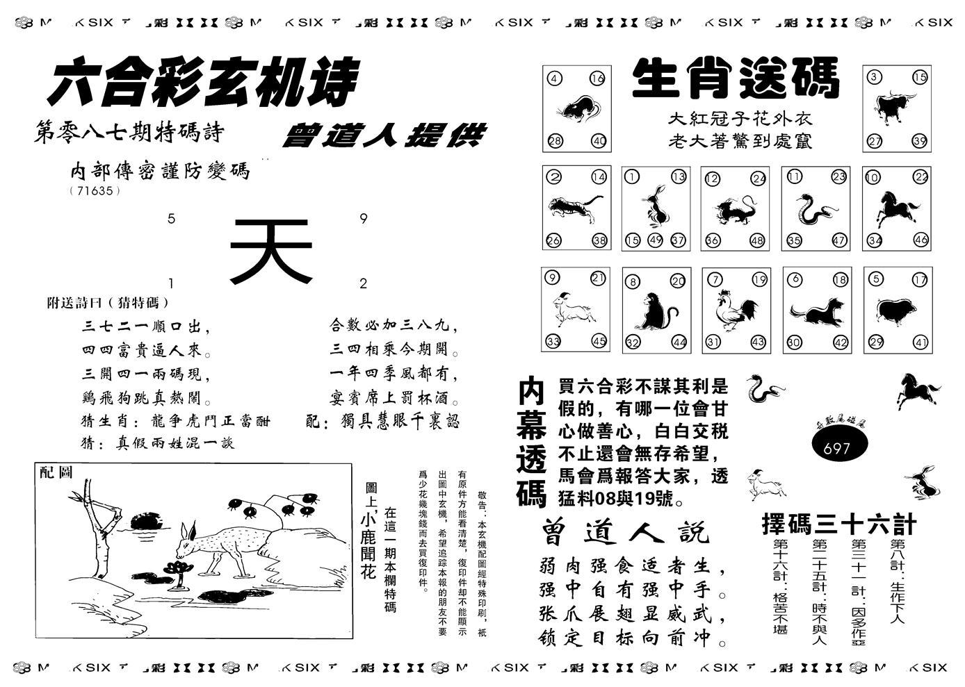 087期新内幕B(黑白)