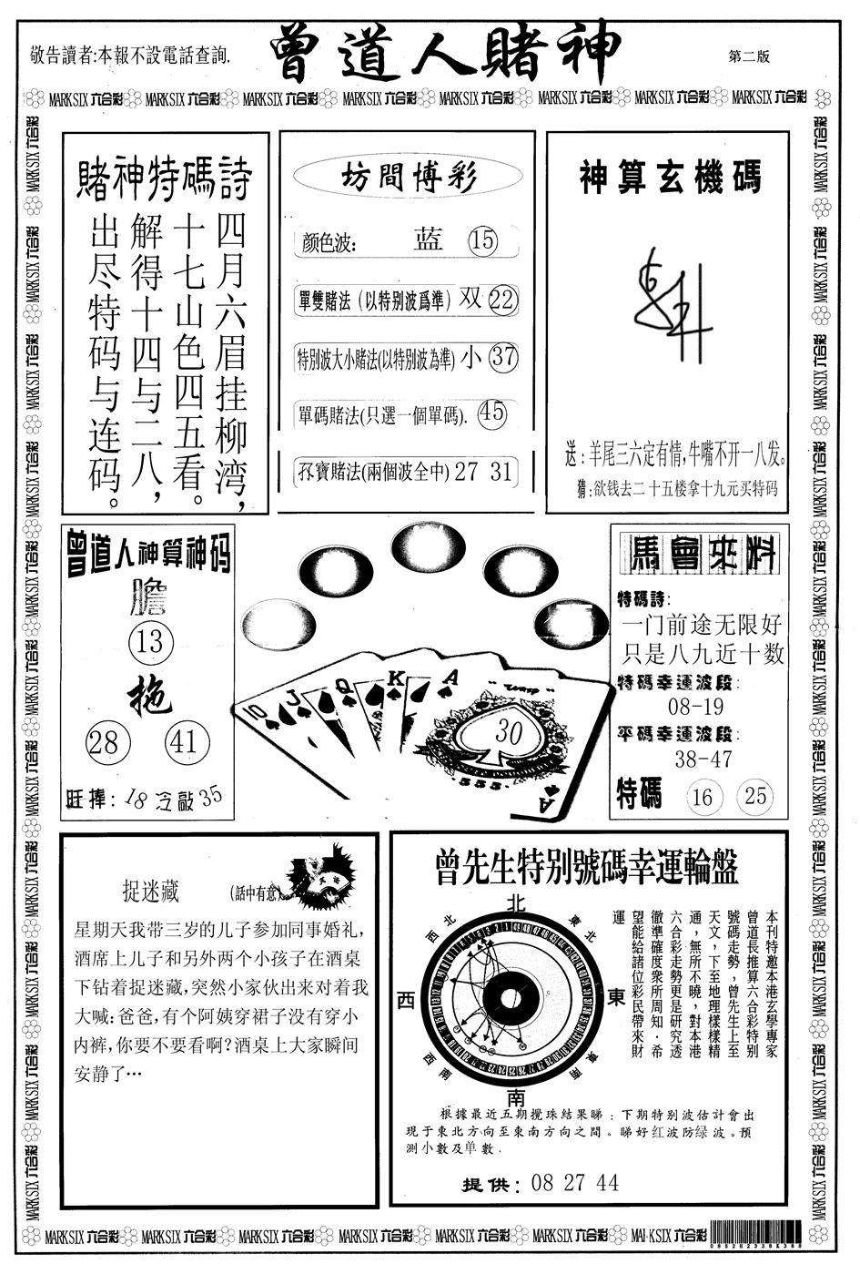 087期曾道人赌神B(黑白)