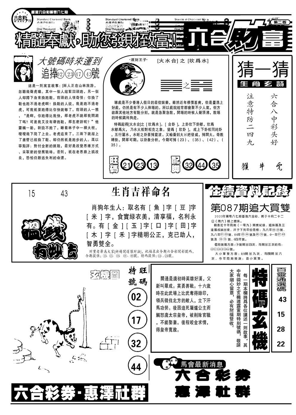 087期六合财富B(黑白)