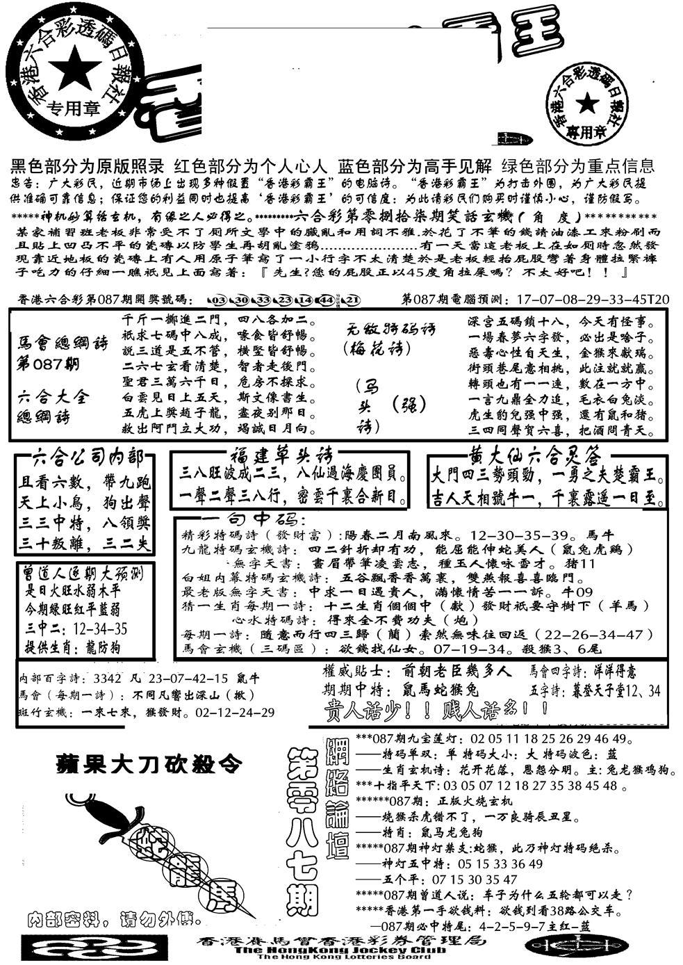 087期另大刀彩综合A(黑白)
