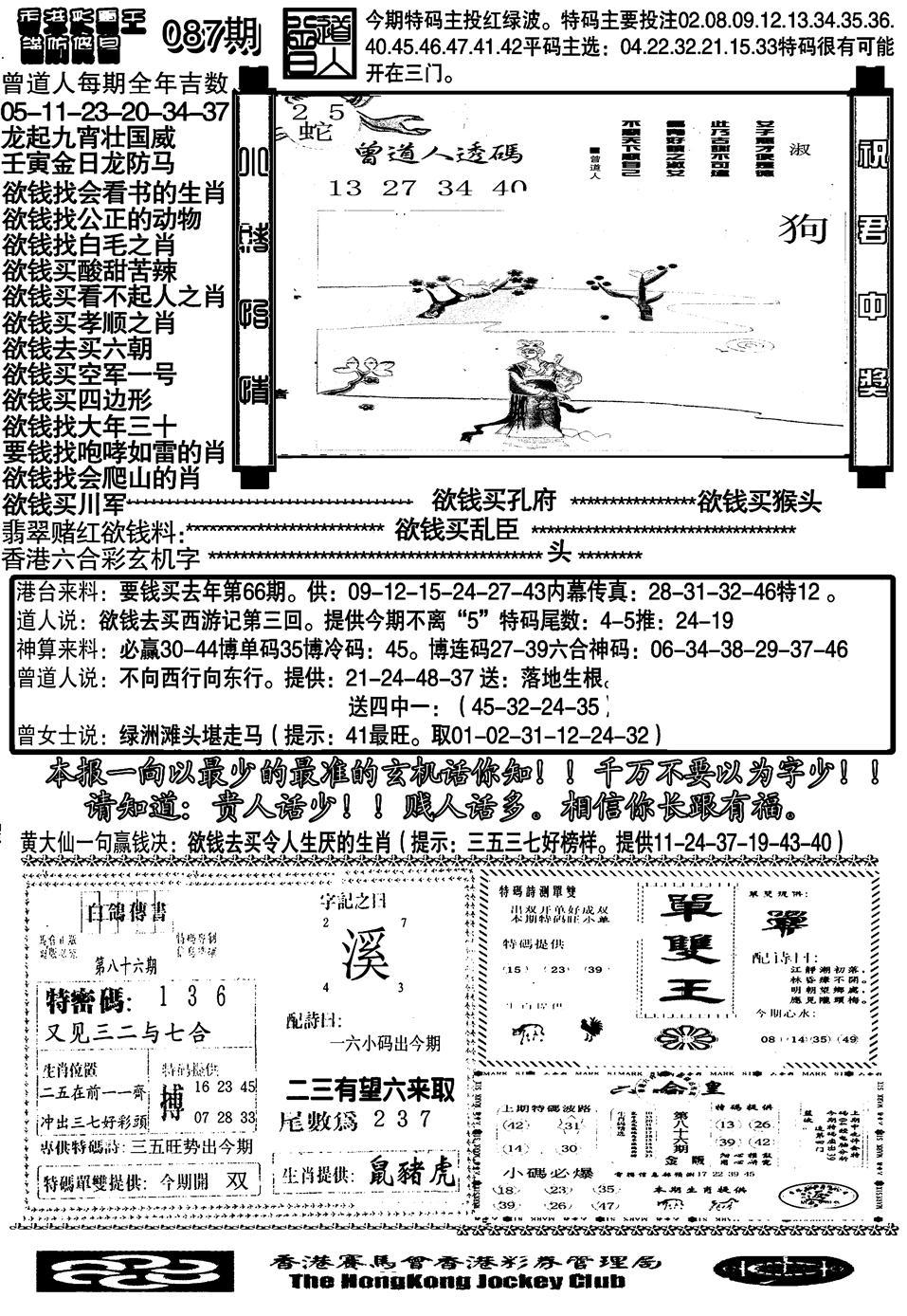 087期大刀彩霸王B(黑白)