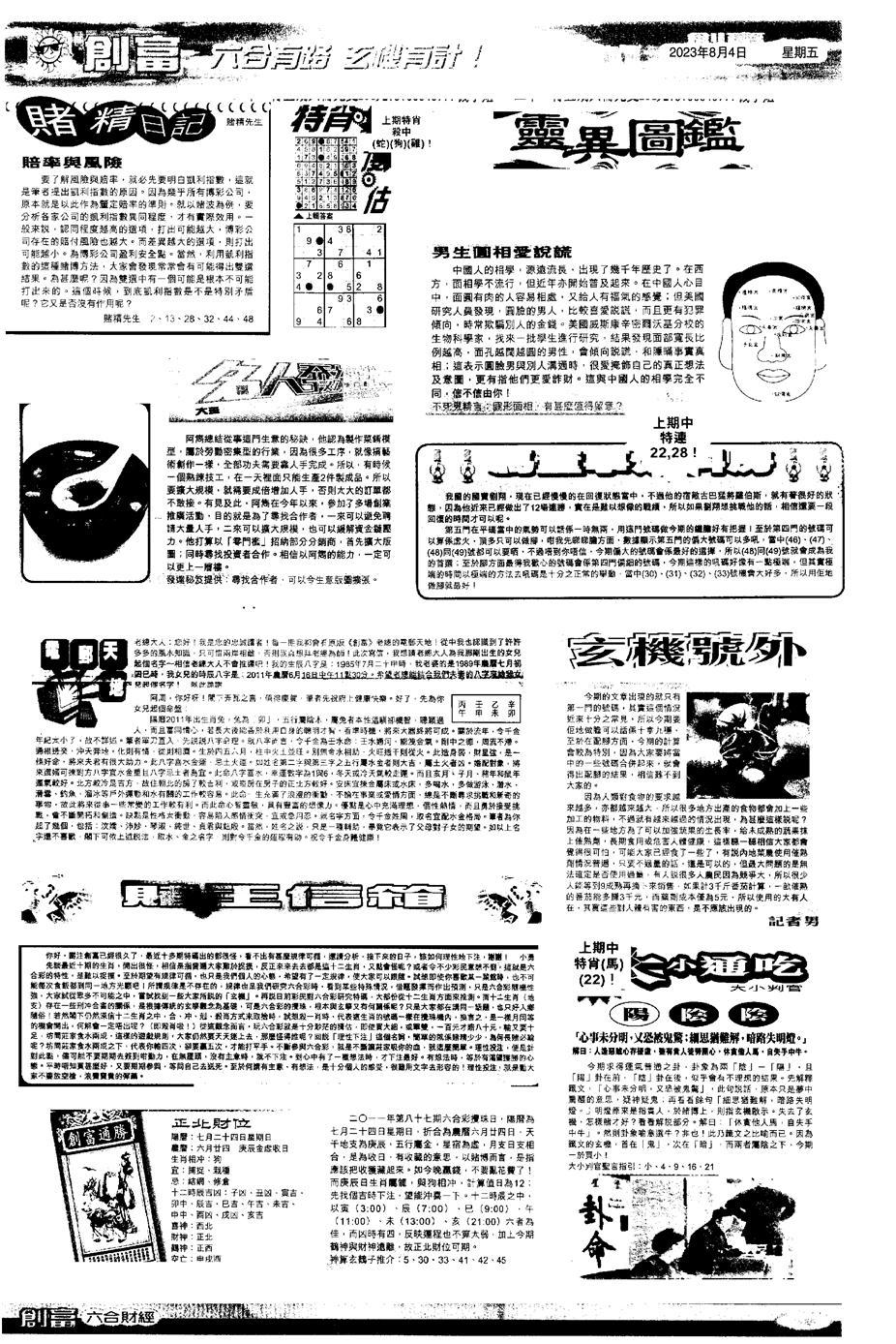 087期大版创富D(黑白)