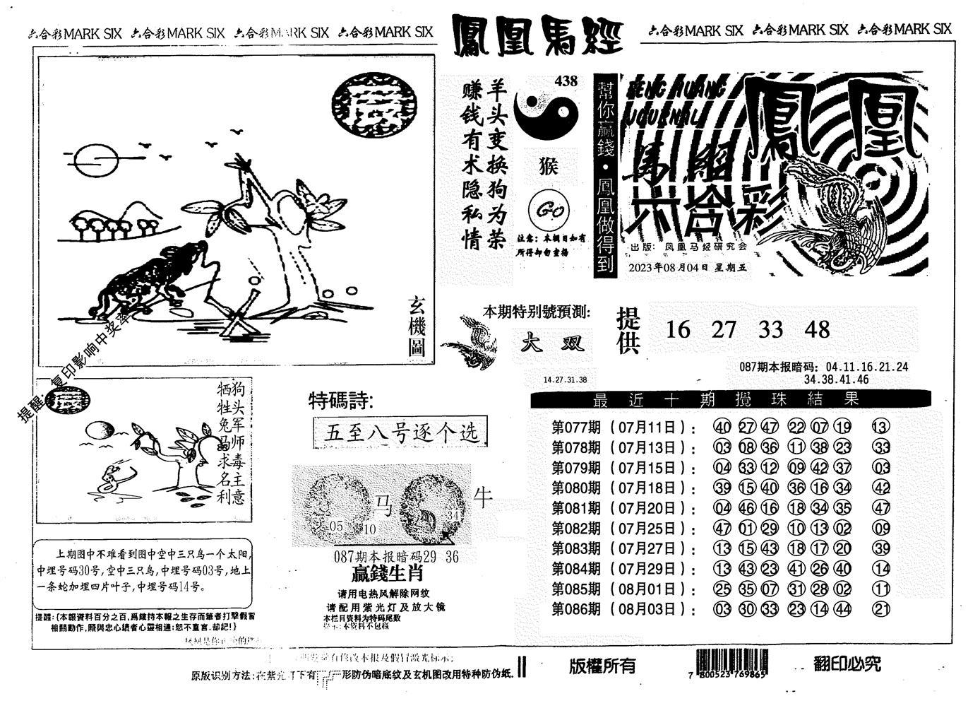 087期另版凤凰马经(黑白)