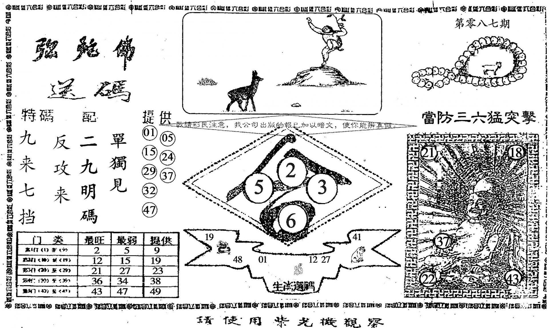 087期老弥驼(黑白)
