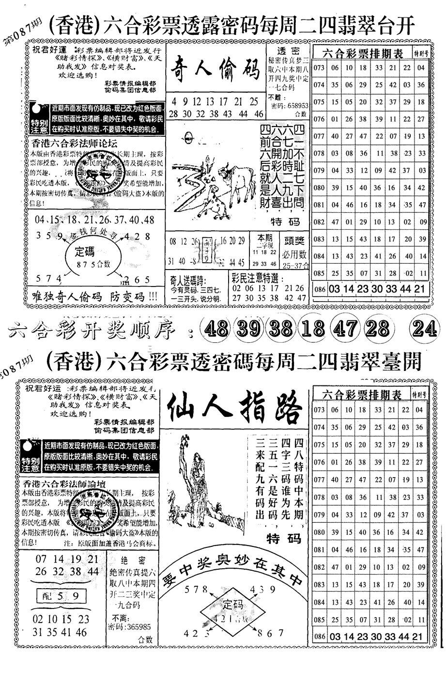 087期中版小四合A(黑白)