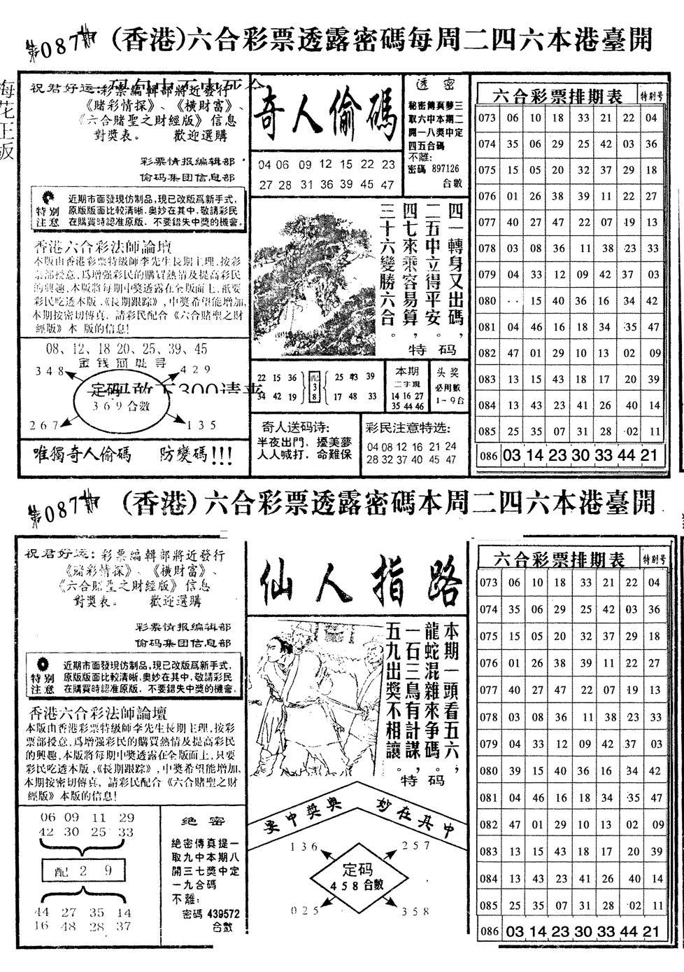 087期老版梅花四合B(黑白)