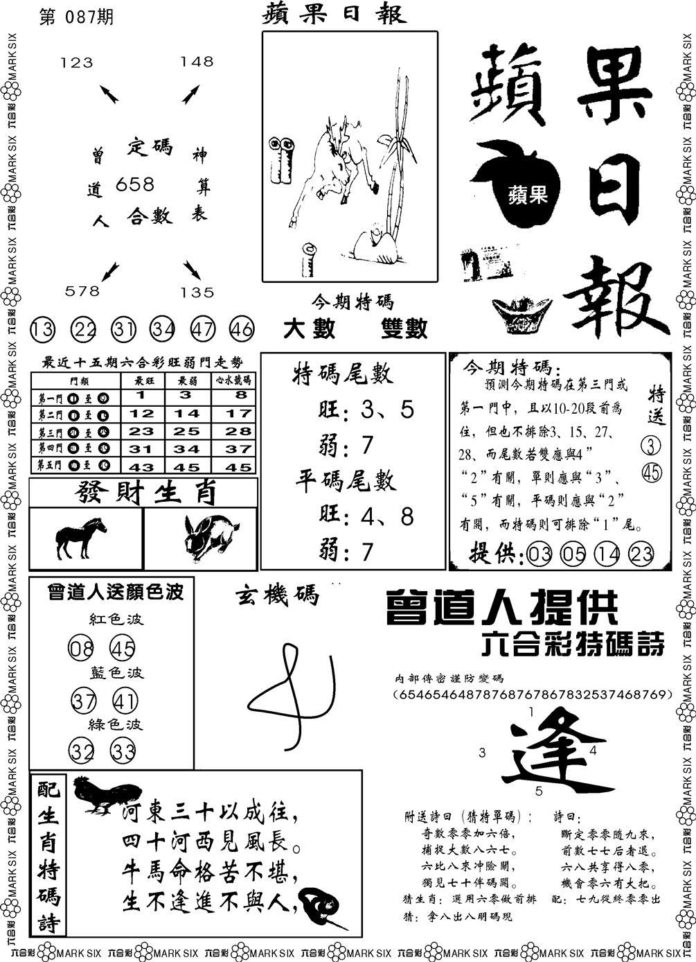 087期青苹果(黑白)