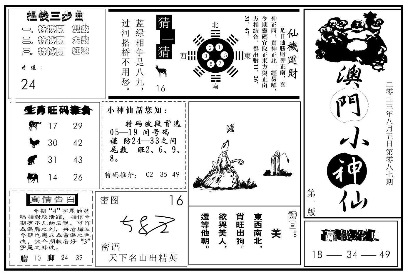 087期澳门小神仙A(黑白)