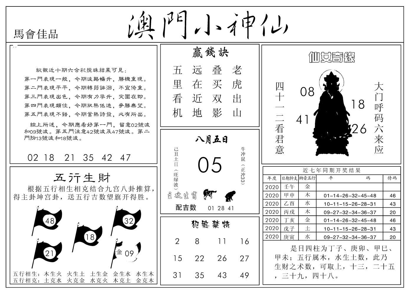 087期澳门小神仙B(黑白)