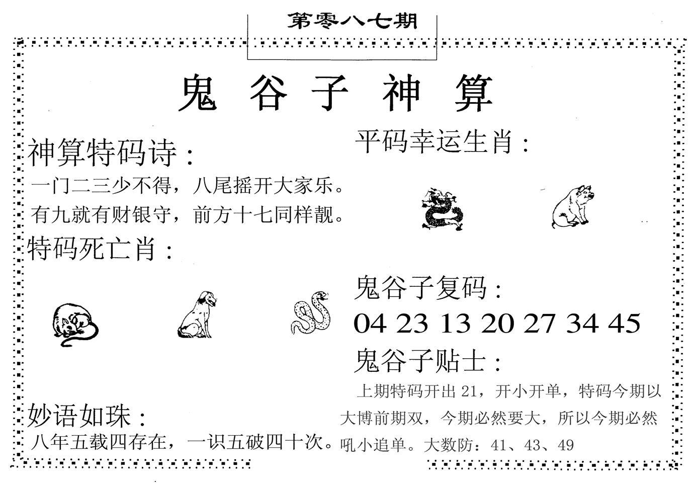 087期鬼谷子神算(黑白)