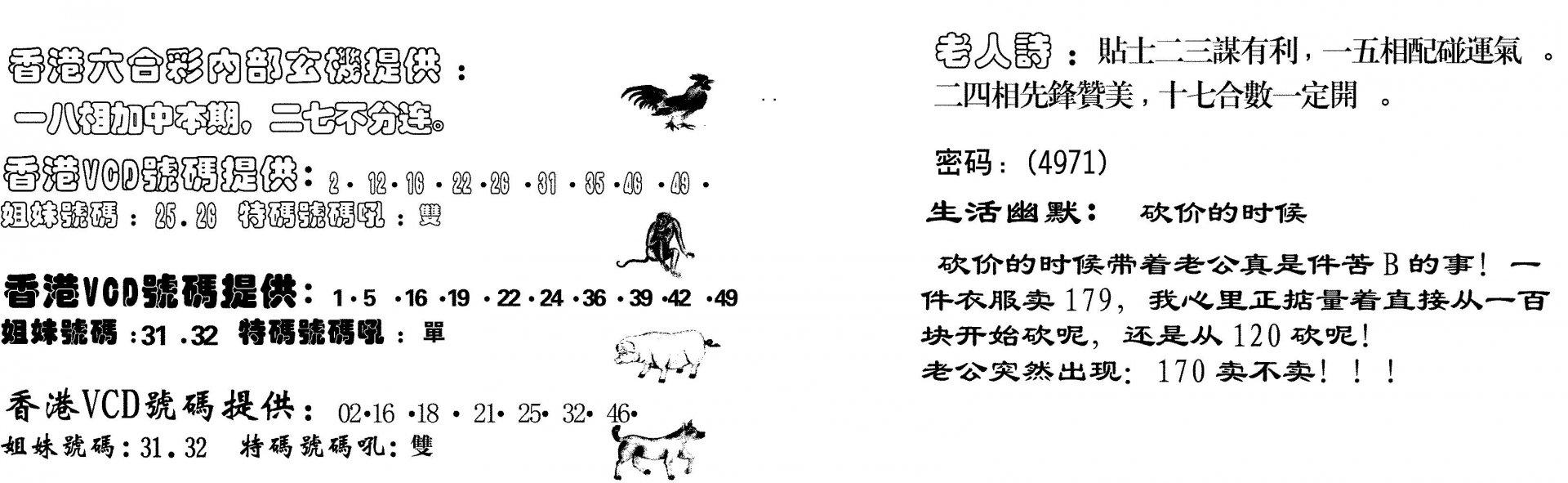 087期当日跑狗(黑白)