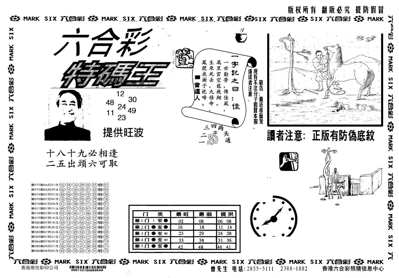 087期另版特码王(黑白)