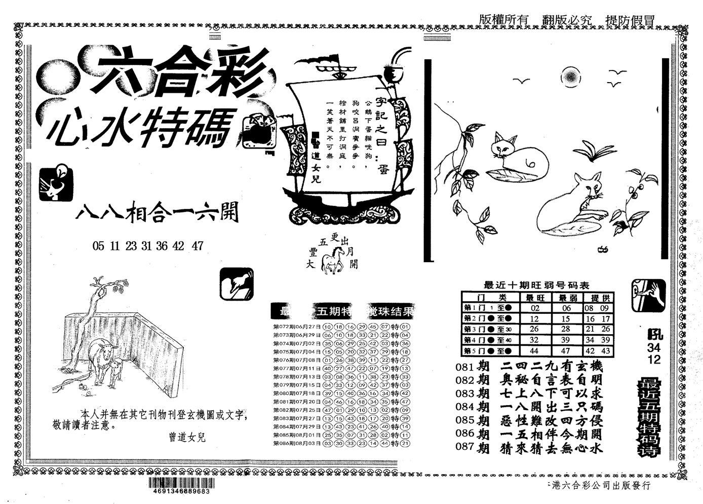087期另版心水特码(黑白)