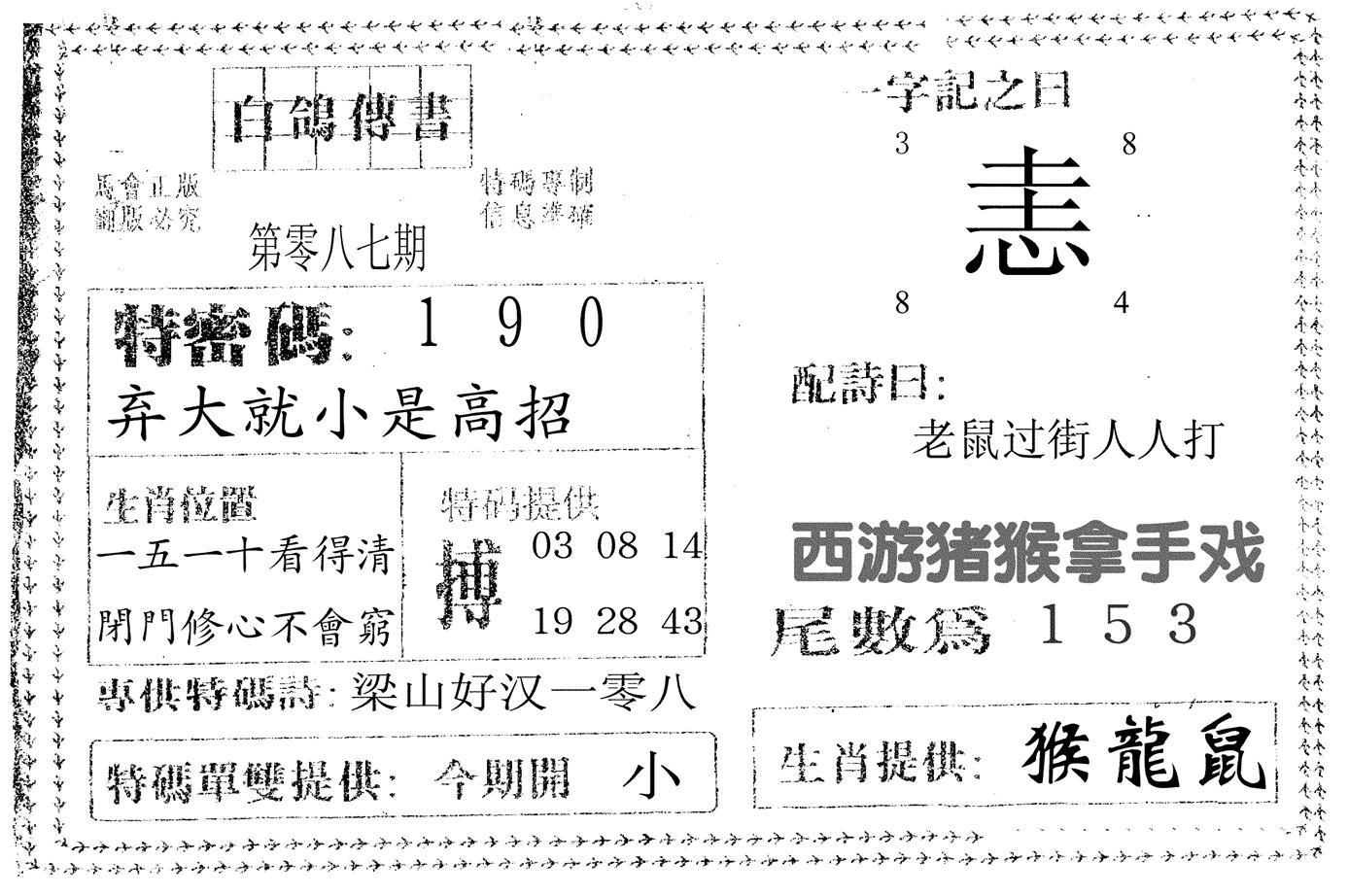 087期白鸽传书(黑白)