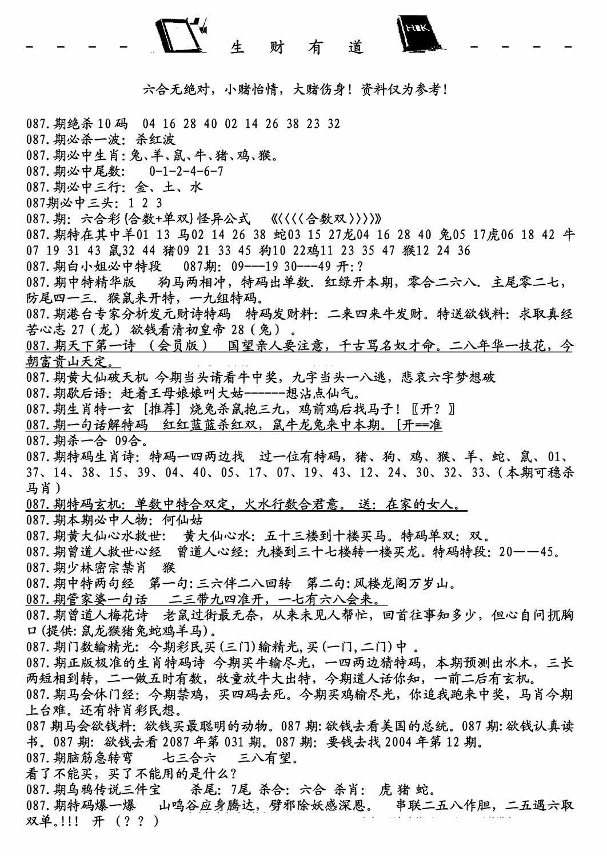 087期生财有道A(独家料)(黑白)