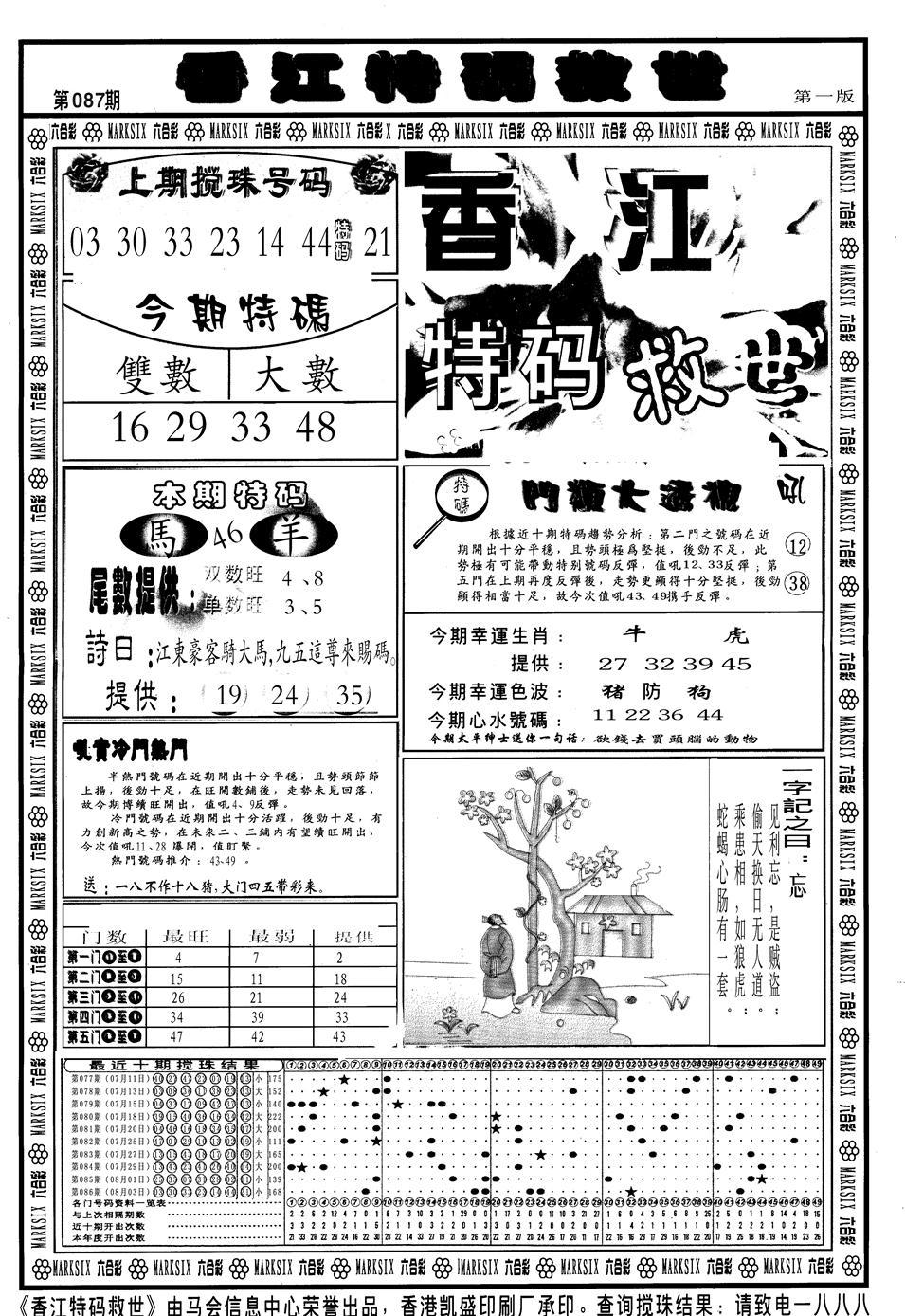 087期香江特码救世A(黑白)