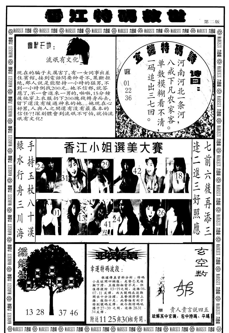 087期香江特码救世B(黑白)