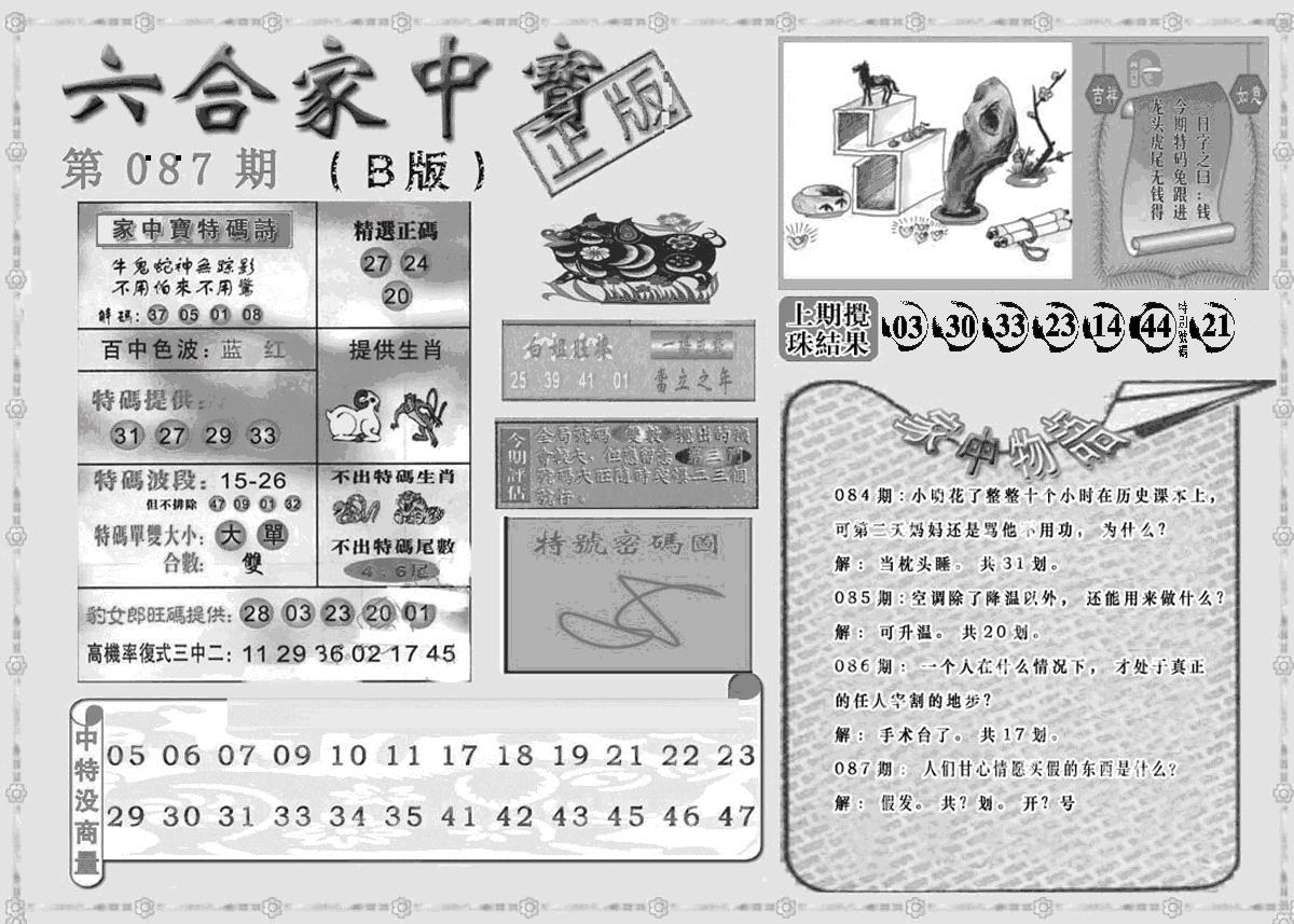 087期曾神童出世B(黑白)