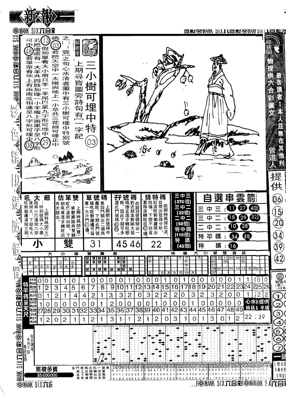 087期假新报跑狗A(黑白)