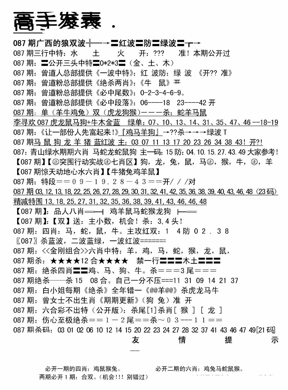 087期高手发表(黑白)
