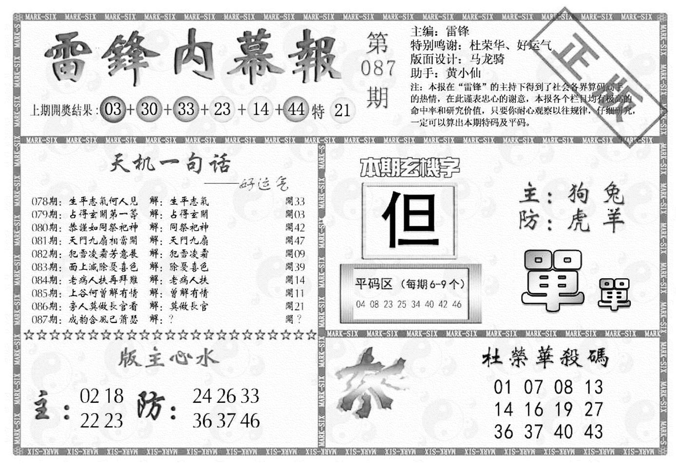087期雷锋内幕报(黑白)