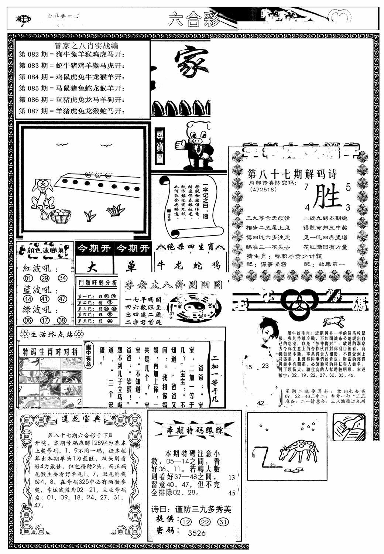 087期管家婆--八肖版(黑白)