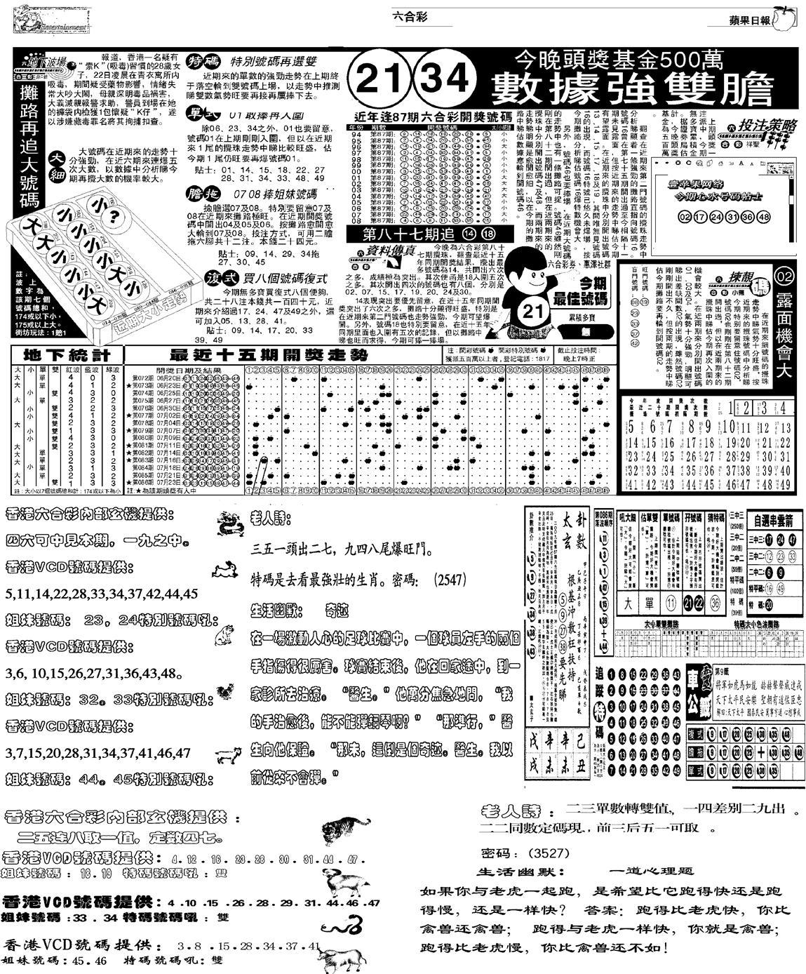087期当日报-5(黑白)