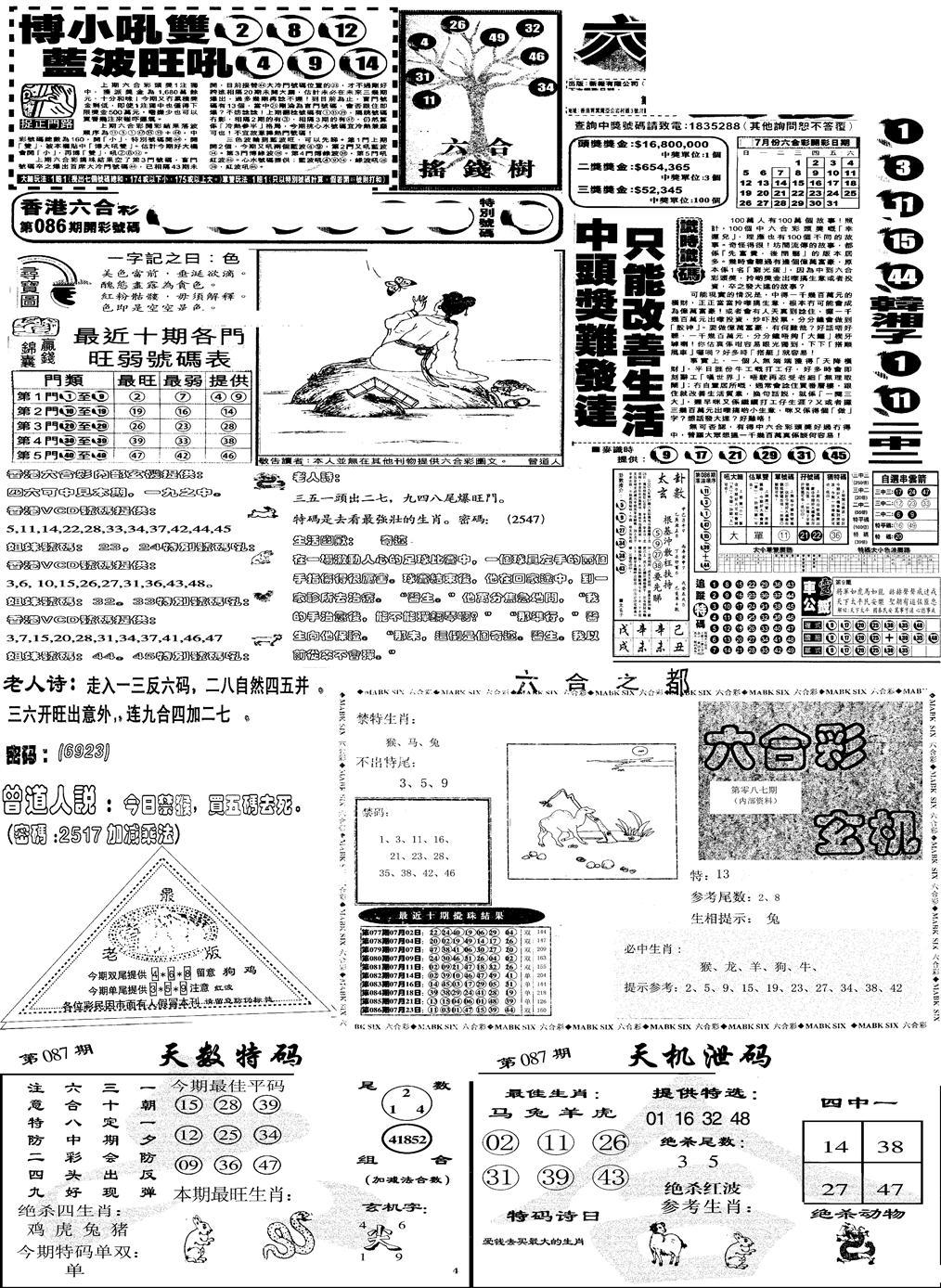 087期当日报-6(黑白)