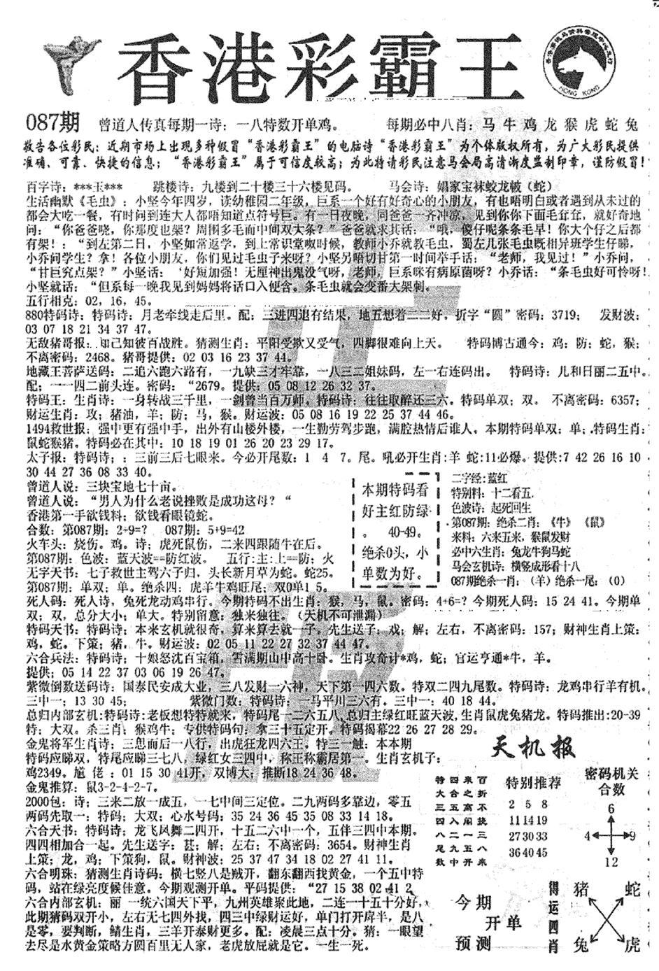 087期平西版彩霸王A(黑白)