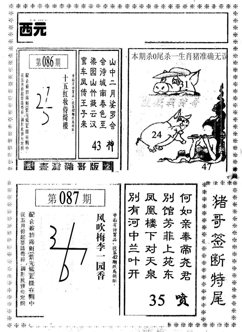 087期猪哥段特尾(黑白)