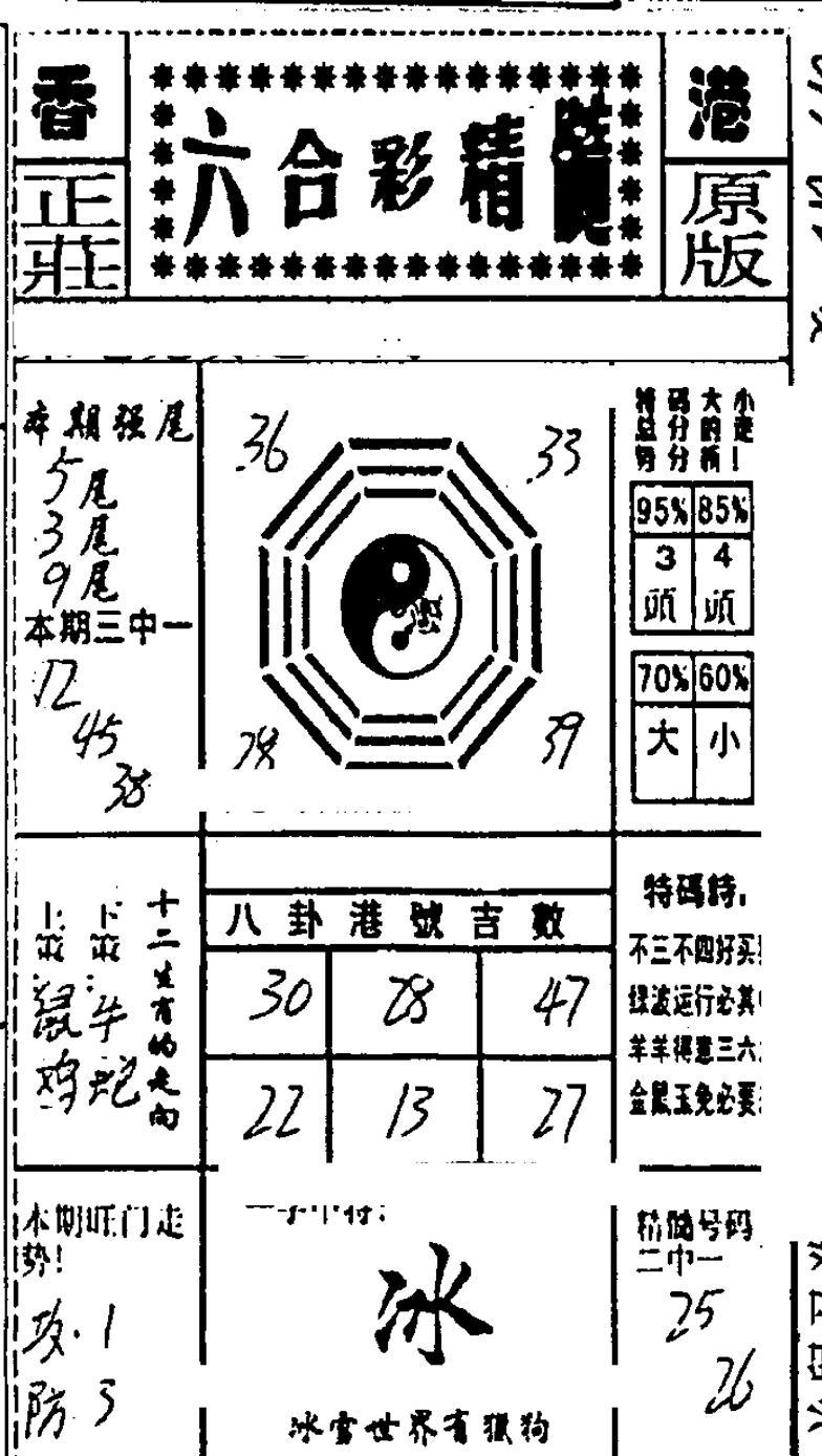 087期六合精髓(黑白)