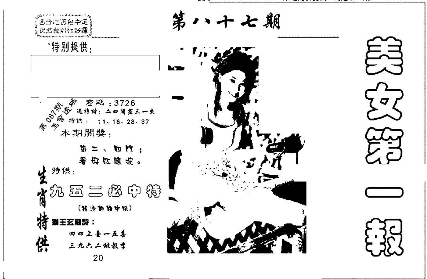 087期美女第一报A(黑白)