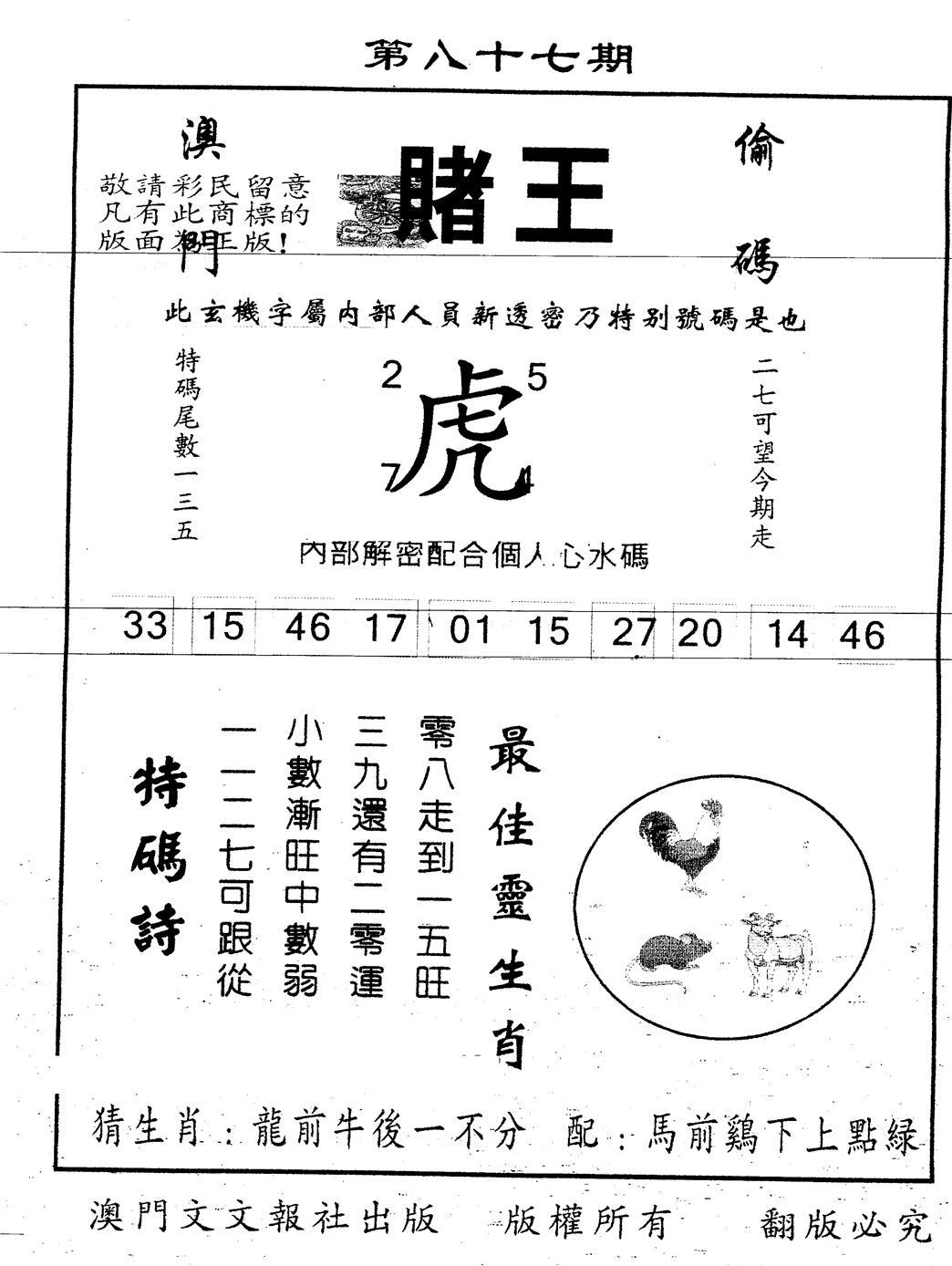 087期另版赌王(黑白)