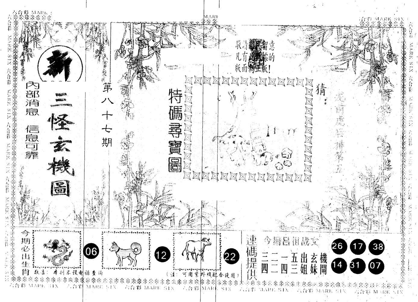 087期另版新三怪(黑白)