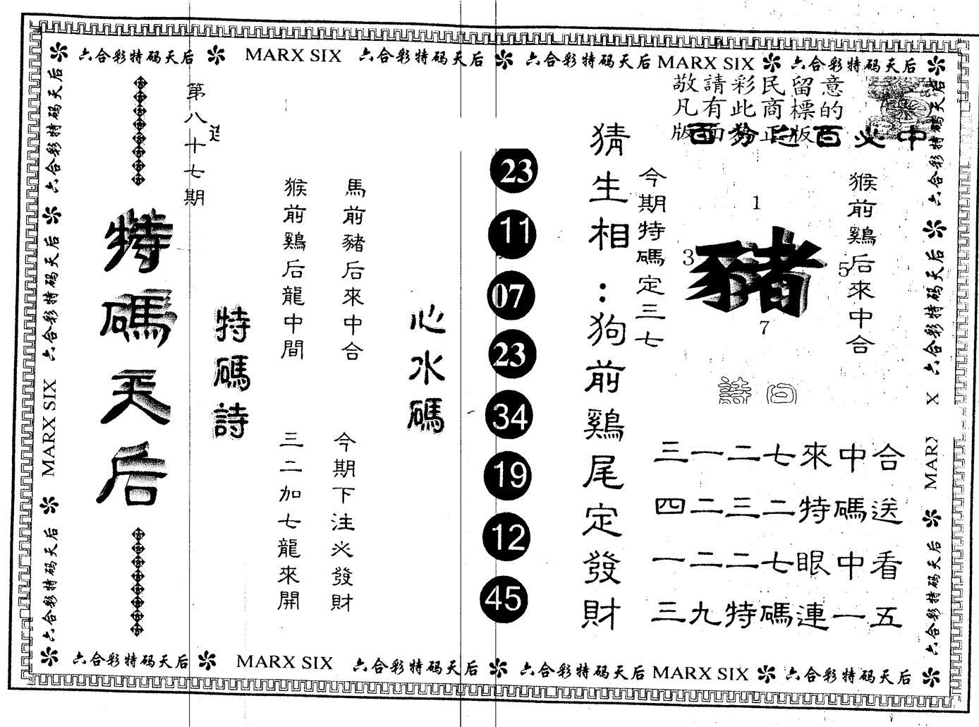 087期另版特码天后(黑白)