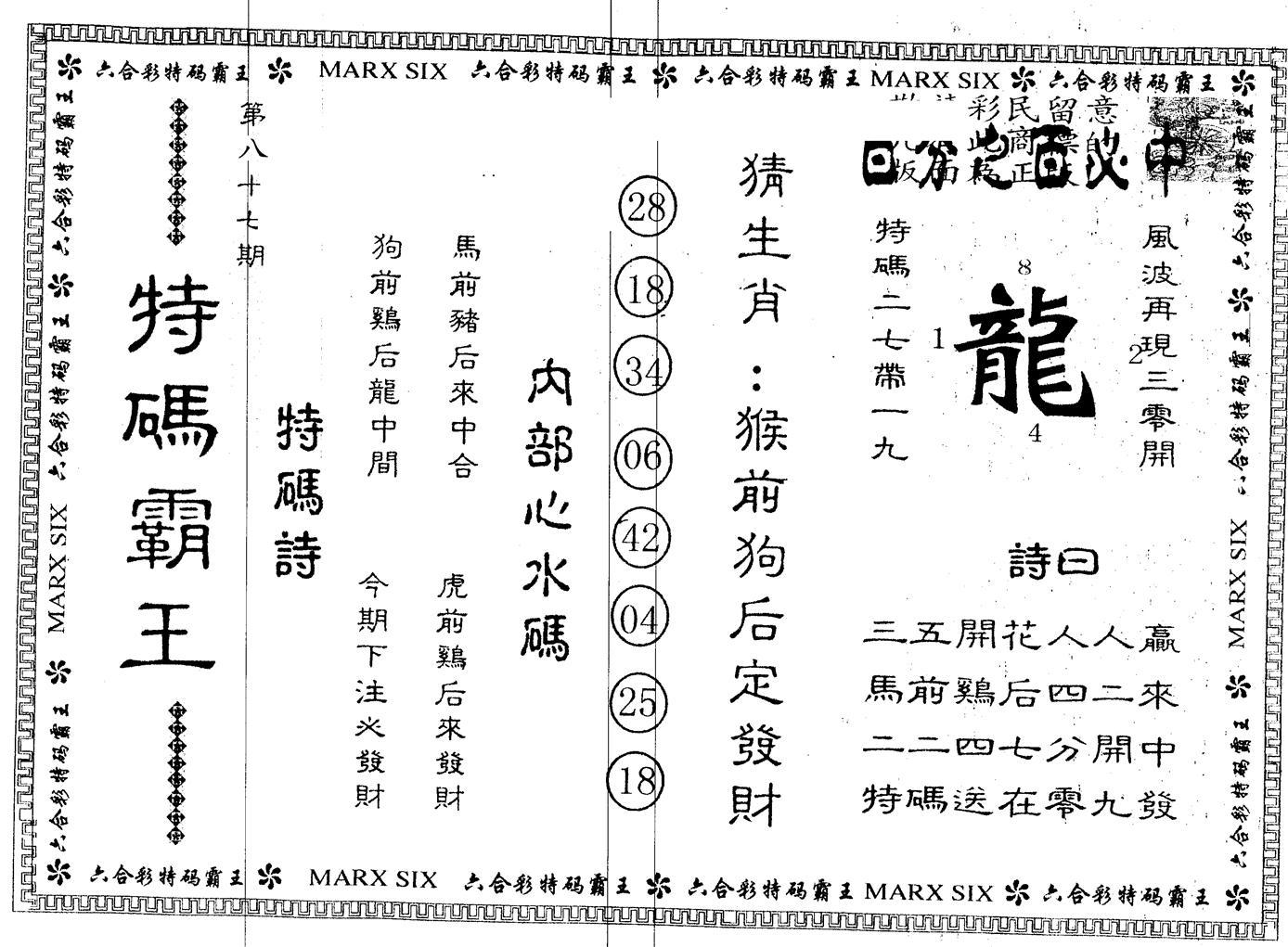 087期另版特码霸王(黑白)
