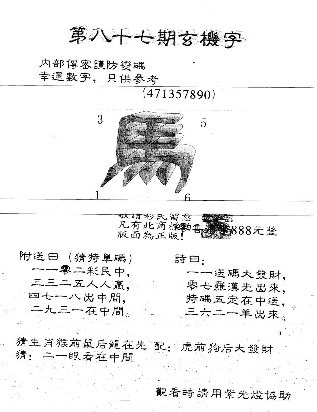 087期另版888玄机字(黑白)