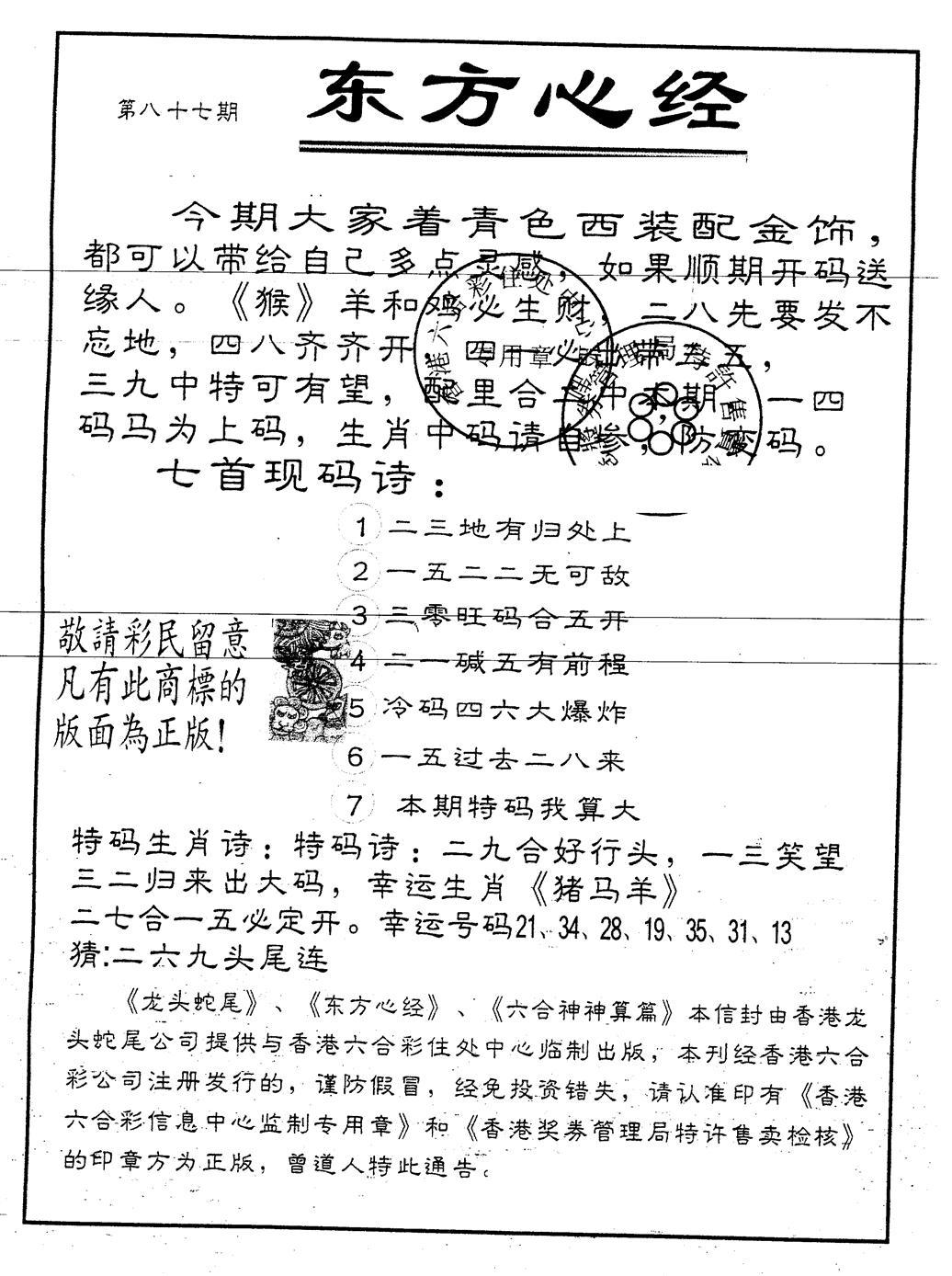 087期另版东方心经(黑白)