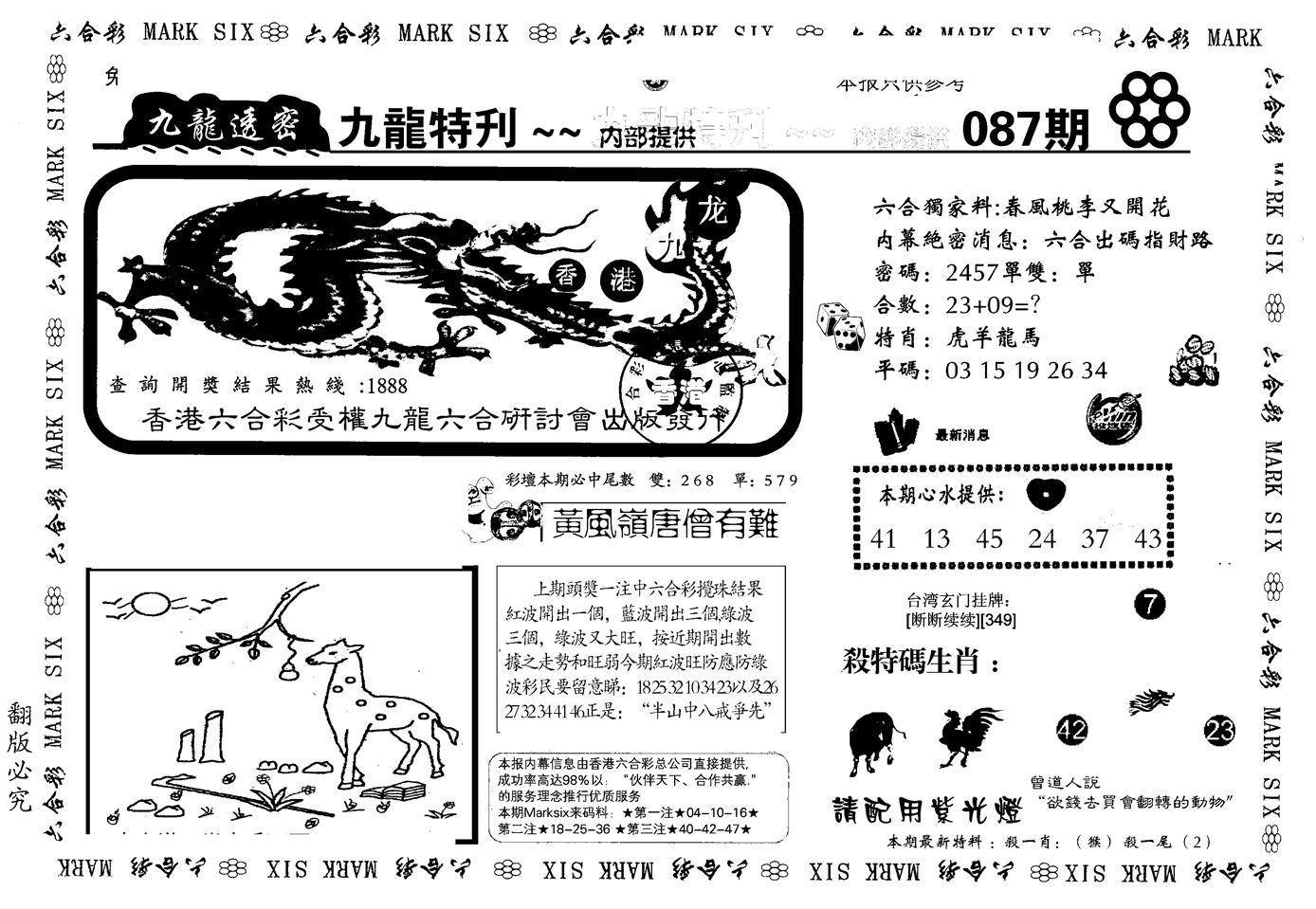 087期九龙特新刊(黑白)