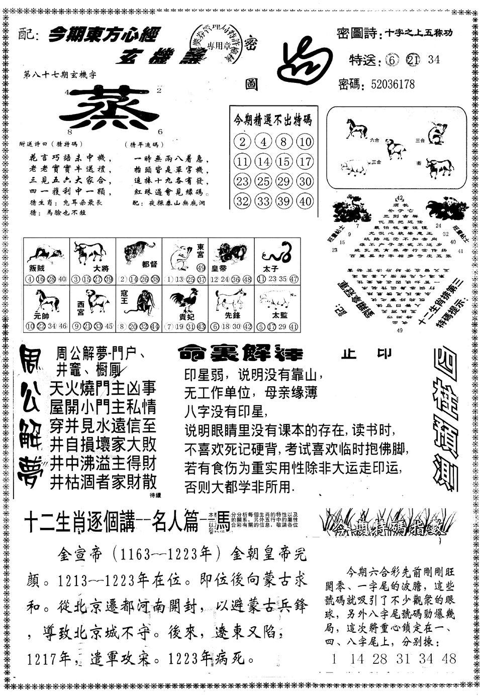 087期另版东方心经B(黑白)