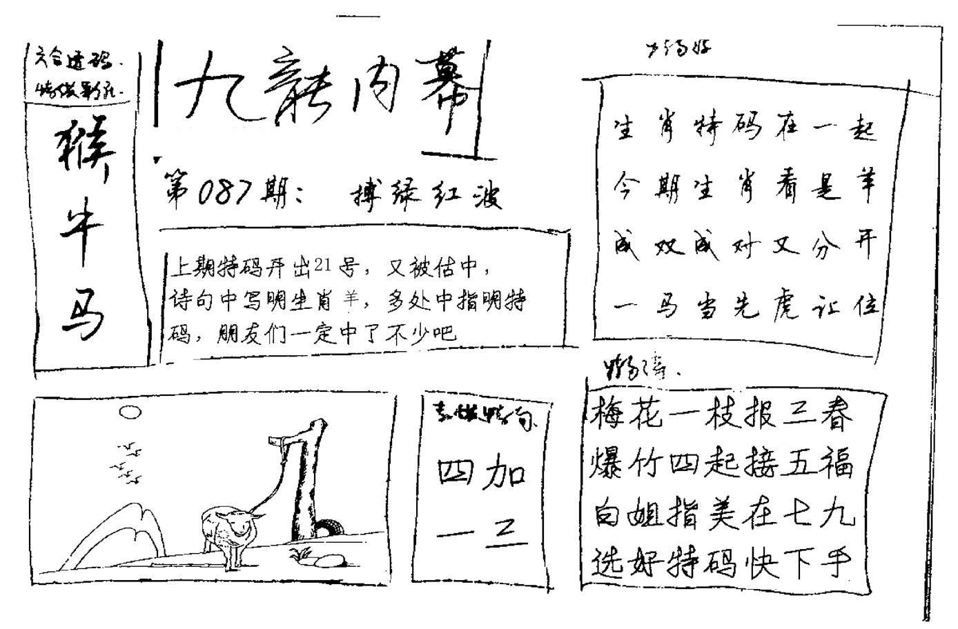 087期九龙内幕手写(黑白)