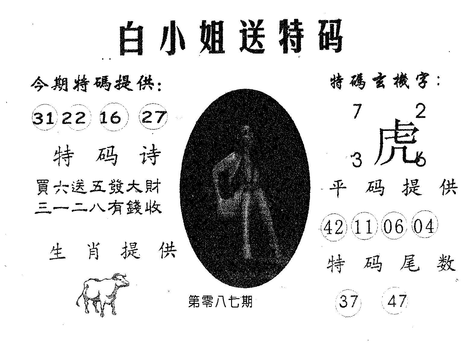 087期白姐送特(黑白)