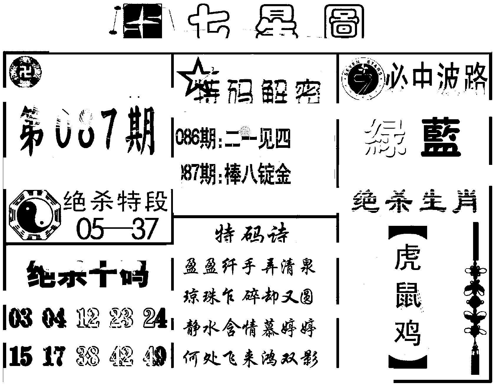 087期七星图(黑白)