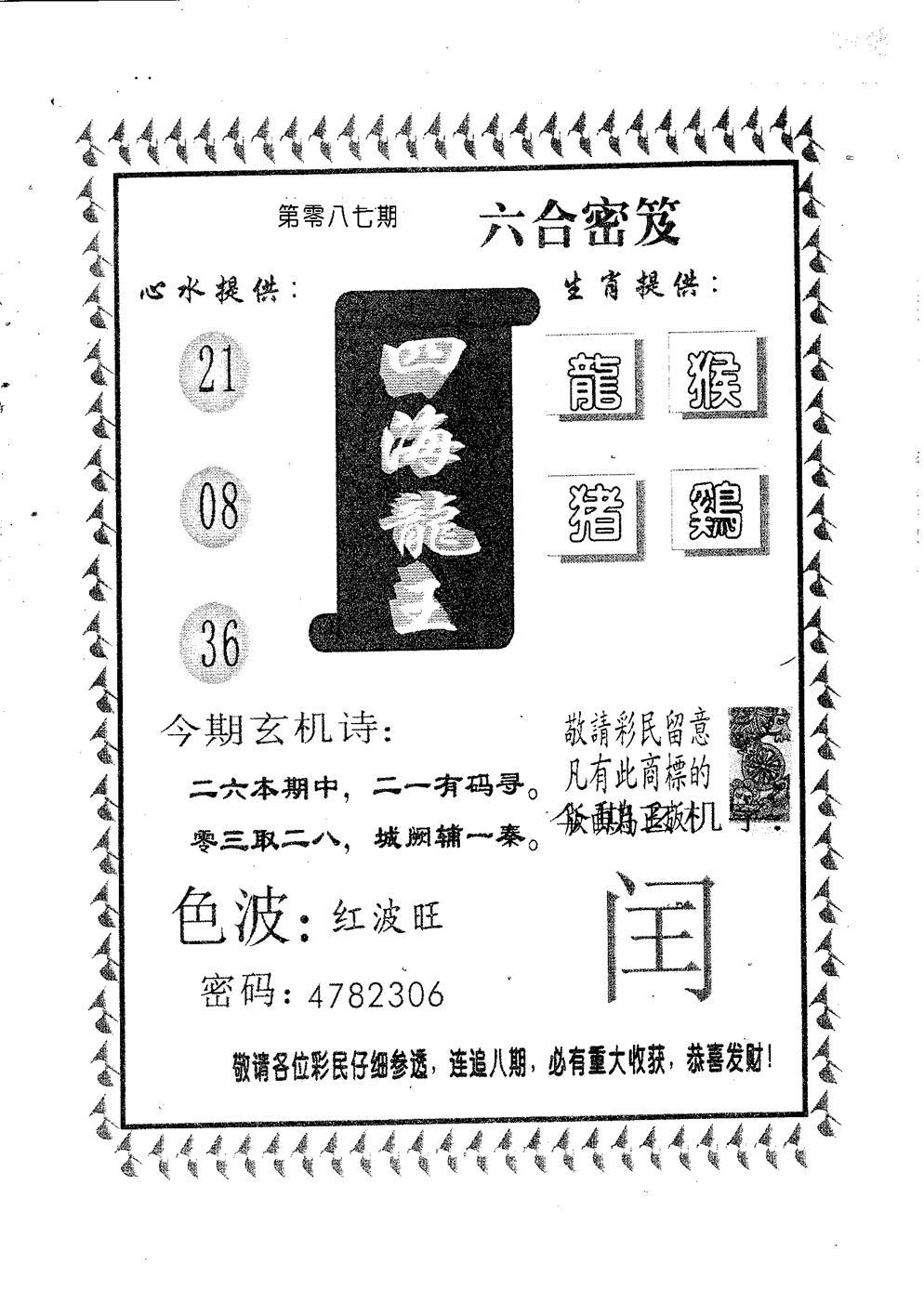087期四海龙王(黑白)