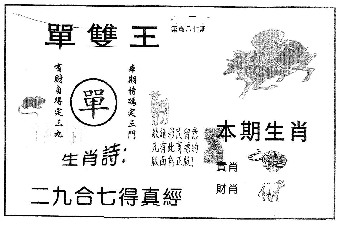 087期单双王A(黑白)