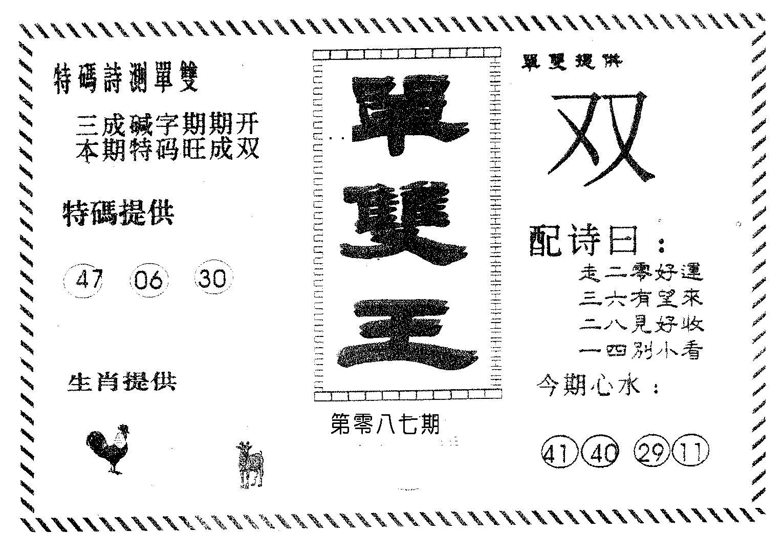 087期单双王B(黑白)