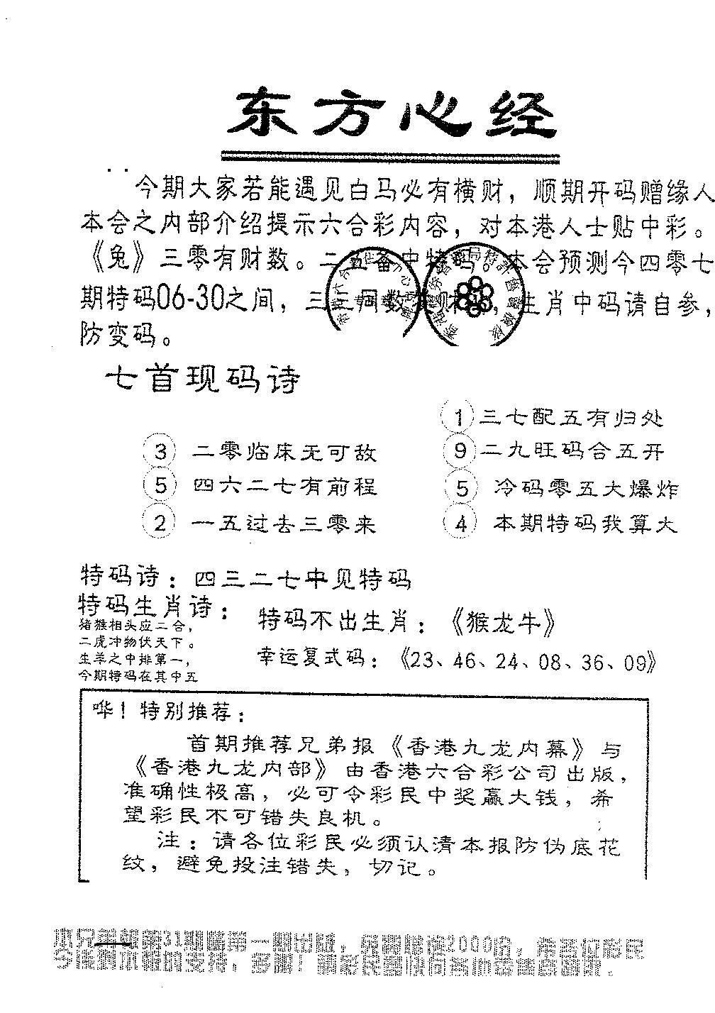 087期东方心经B(黑白)