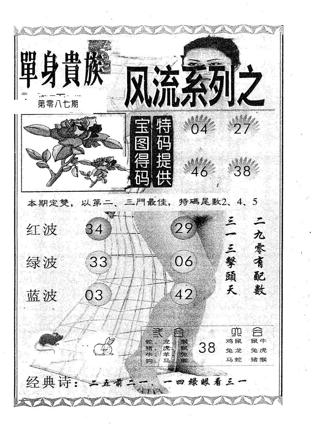 087期风流系列-3(黑白)