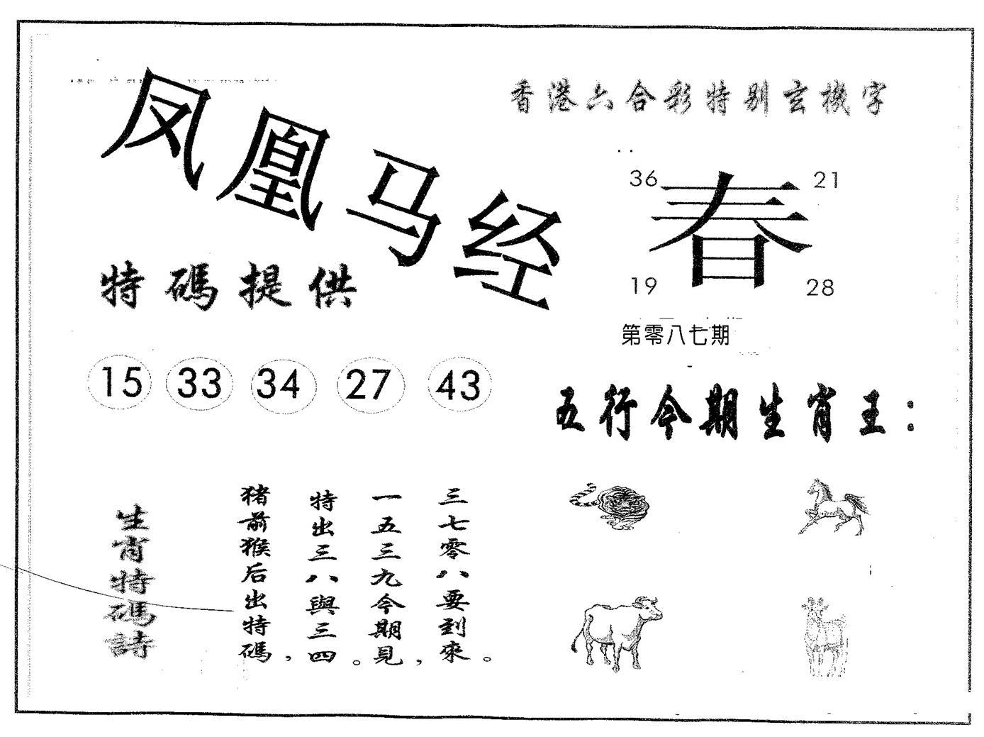 087期凤凰马经(黑白)